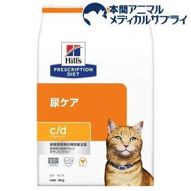 ヒルズ プリスクリプション・ダイエット 猫用 c/d マルチケア ドライ(4kg)【ヒルズ プリスクリプション・ダイエット】