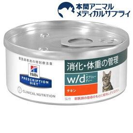 ヒルズ プリスクリプション・ダイエット 猫用 w/d チキン入り 缶詰(156g)【ヒルズ プリスクリプション・ダイエット】