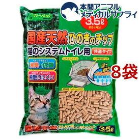猫砂 クリーンミュウ 国産天然ひのきのチップ(3.5L*8コセット)【cat_toilet】【クリーンミュウ】