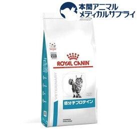 ロイヤルカナン 食事療法食 猫用 低分子プロテイン(4kg)【ロイヤルカナン療法食】