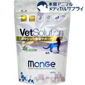 VetSolution 食事療法食 猫用 尿中シュウ酸塩サポート(400g)【zaiko_food】【id_food_2012】【monge】[キャットフード]