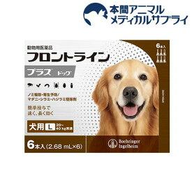 【動物用医薬品】フロントラインプラス 犬用 L 20〜40kg未満(6本入)【fr_cp】【フロントラインプラス】