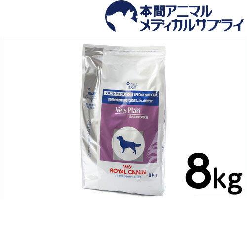 ロイヤルカナン 準食事療法食 犬用 ベッツプラン スキンケアプラス 成犬用 ドライ 8kg