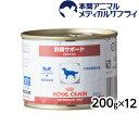 ロイヤルカナン 食事療法食 犬用 肝臓サポート 缶 200gx12個【d_rc】