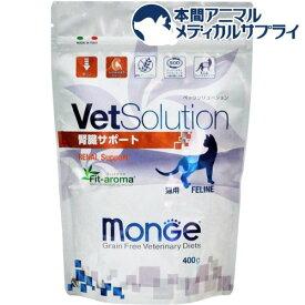 VetSolution 食事療法食 猫用 腎臓サポート(400g)【id_food_2012】【monge】[キャットフード]