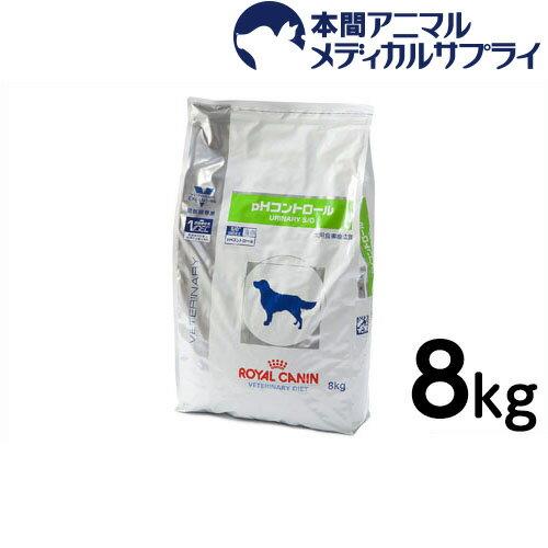 【最大350円OFFクーポン!】ロイヤルカナン 食事療法食 犬用 PHコントロール ドライ 8kg