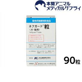 共立製薬 犬猫用 ネフガード協和 粒(活性炭サプリメント/90粒) 【動物用健康補助食品】