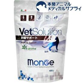 VetSolution 食事療法食 猫用 肝臓サポート(400g)【zaiko_food】【id_food_2012】【monge】[キャットフード]