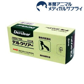 【動物用医薬品】犬猫用 デルクリアージョウ(100錠)【Meiji Seika】
