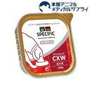 スペシフィック 食事療法食 CXW プレミアムメンテナンス成犬用(100g)【スペシフィック】