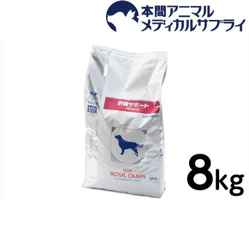 【最大350円OFFクーポン!】【送料無料】ロイヤルカナン 食事療法食 犬用 肝臓サポート ドライ 8kg