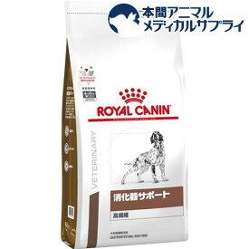 ロイヤルカナン 犬用 消化器サポート 高繊維 ドライ(3kg)【ロイヤルカナン療法食】