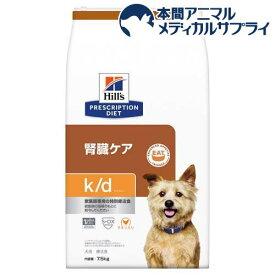 ヒルズ プリスクリプション・ダイエット 犬用 k/d 腎臓ケア(7.5kg)【ヒルズ プリスクリプション・ダイエット】