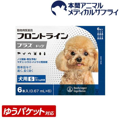 【メール便送料無料】犬用 フロントラインプラス S (5-10kg未満用) 1箱 6本入 6ピペット【動物用医薬品】【d_frnt】【1903_flp】【rdkai_10】