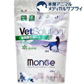 VetSolution 食事療法食 猫用 糖尿病サポート(400g)【id_food_2012】【monge】[キャットフード]