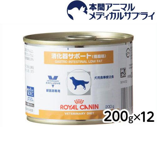 ロイヤルカナン 食事療法食 犬用 消化器サポート 低脂肪 缶 200gx12個