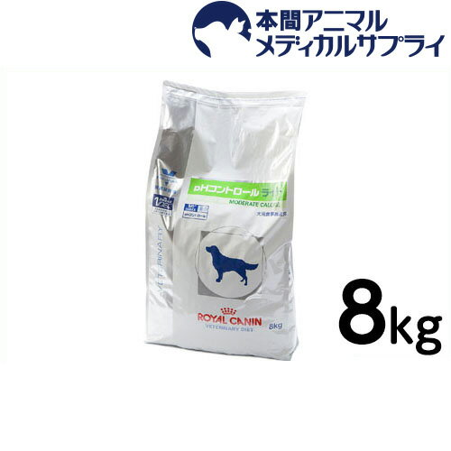 【最大350円OFFクーポン配布中!】【送料無料】ロイヤルカナン 食事療法食 犬用 PHコントロールライト ドライ 8kg