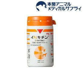 ベトキノール イパキチン(60g)【ベトキノール】