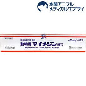 【動物用医薬品】猫慢性腎不全用剤 動物用マイメジン細粒(400mg*84包入)