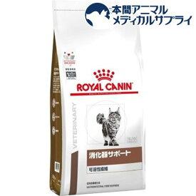 ロイヤルカナン 猫用 消化器サポート 可溶性繊維 ドライ(4kg)【2shwwpc】【ロイヤルカナン療法食】