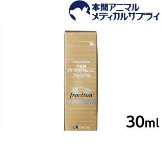 일본 전체 약 (ZENOAQ) 개와 고양이 용 D-분 프리미엄 30ml