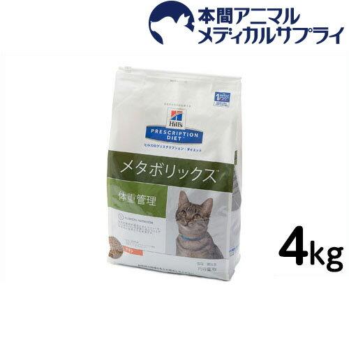ヒルズ 猫用 メタボリックス 4kg【食事療法食】