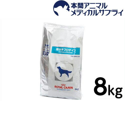 【最大350円OFFクーポン!】【送料無料】ロイヤルカナン 食事療法食 犬用 低分子プロテイン ドライ 8kg