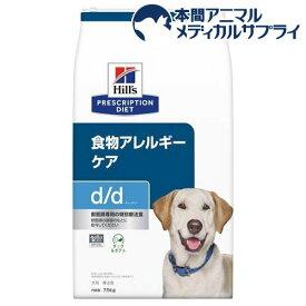 ヒルズ プリスクリプション・ダイエット 犬用 d/d ダック&ポテト(7.5kg)【ヒルズ プリスクリプション・ダイエット】