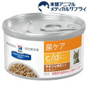 プリスクリプションダイエット 猫 尿ケア c/dマルチケア チキン&野菜入りシチュー(82g)【ヒルズ プリスクリプション…