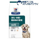 ヒルズ プリスクリプション・ダイエット 犬用 w/d 消化・体重・糖尿病の管理(7.5kg)【ヒルズ プリスクリプション・ダ…