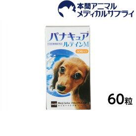 明治 meiji 犬用 パナキュア ルテインM 60粒入り【犬用栄養補助食品】