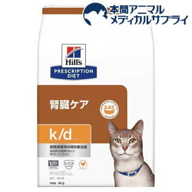 ヒルズ プリスクリプション・ダイエット キャットフード k/d ケイディー 猫用(4kg)【ヒルズ プリスクリプション・ダイエット】
