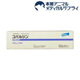 【動物用医薬品】猫用 コバルジン(90包入)【エランコ】
