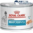 ロイヤルカナン 食事療法食 犬用 低分子プロテイン缶(200g)【ロイヤルカナン(ROYAL CANIN)】
