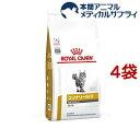 51位:ロイヤルカナン 食事療法食 猫用 ユリナリー S/O オルファクトリー ライト(4kg*4袋セット)【ロイヤルカナン(ROYAL CANIN)】