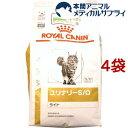 ロイヤルカナン 食事療法食 猫用 ユリナリー S/O ライト(4kg*4袋セット)【ロイヤルカナン(ROYAL CANIN)】