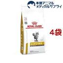ロイヤルカナン 食事療法食 猫用 ユリナリー S/O オルファクトリー(4kg*4袋セット)【ロイヤルカナン(ROYAL CANIN)】