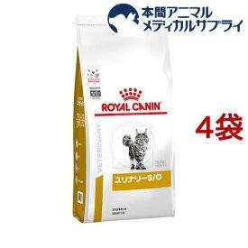 ロイヤルカナン 食事療法食 猫用 ユリナリー S/O(4kg*4袋セット)【ロイヤルカナン療法食】