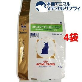 ロイヤルカナン 猫用 pHコントロール1 フィッシュテイスト ドライ(4kg*4袋セット)【ロイヤルカナン療法食】