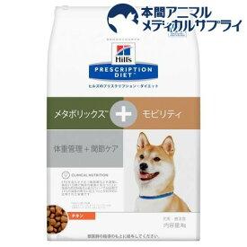 ヒルズ プリスクリプション・ダイエット 犬用 メタボリックス+モビリティ チキン(4kg)【ヒルズ プリスクリプション・ダイエット】