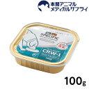 スペシフィック 犬 減量用 CRW-1 100g 【食事療法食】