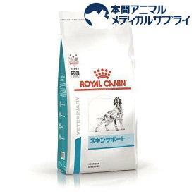 ロイヤルカナン 食事療法食 犬用 スキンサポート(8kg)【ロイヤルカナン療法食】