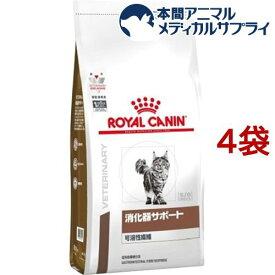 ロイヤルカナン 猫用 消化器サポート 可溶性繊維 ドライ(4kg*4袋セット)【ロイヤルカナン療法食】