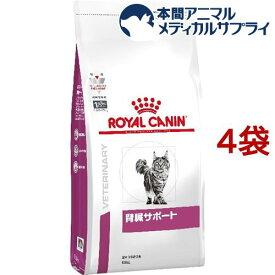 ロイヤルカナン 猫用 腎臓サポート ドライ(4kg*4袋セット)【ロイヤルカナン(ROYAL CANIN)】