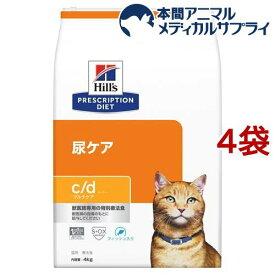 ヒルズ プリスクリプション・ダイエット 猫用 c/d マルチケア 尿ケア フィッシュ入り(4kg*4袋セット)【ヒルズ プリスクリプション・ダイエット】