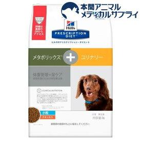 ヒルズ プリスクリプション・ダイエット 犬用 メタボリックス+ユリナリー(3kg)【ヒルズ プリスクリプション・ダイエット】