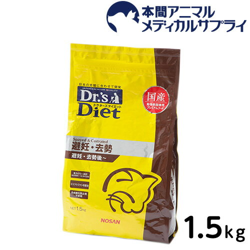 ドクターズダイエット 猫 避妊・去勢 ドライ 1.5kg 【プレミアムフード】