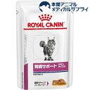 ロイヤルカナン 猫用 腎臓サポート ウェット パウチ(85g)【ロイヤルカナン(ROYAL CANIN)】