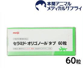 明治 meiji 犬猫用 セラミド・オリゴノール タブ 60粒【犬猫用栄養補助食品】