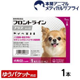 【メール便送料無料】犬用 フロントラインプラス XS (5kg未満用) シングルピペット 1本入 1ピペット【動物用医薬品】【d_fl】